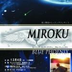 MIROKU オモテのコピー