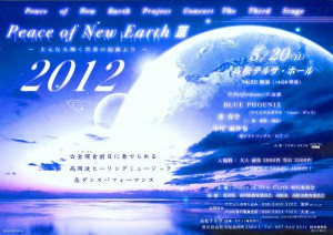 Peace of New Earth