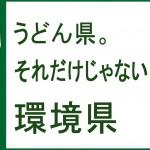 パネルロゴ(共助入り)