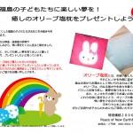 癒しの枕プロジェクトsmall