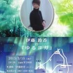 ゆるヨガ(2013)new