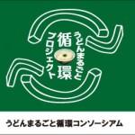 0810_UDON_logo-2